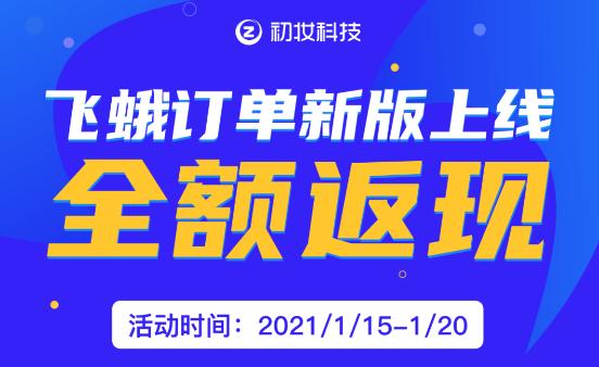 年末钜惠:飞蛾订单新版上线特惠活动